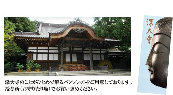 縁結びの寺 深大寺