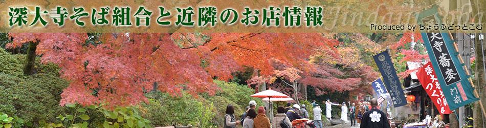紅葉の深大寺周辺