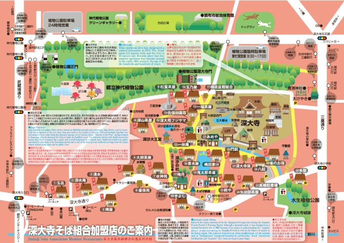 深大寺そば組合加盟店の地図