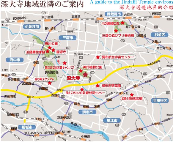 地図:深大寺地域近隣のご案内