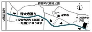 2015-2016深大寺周辺交通規制