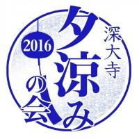深大寺夕涼みの会2016ロゴ