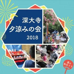 深大寺夕涼みの会2018